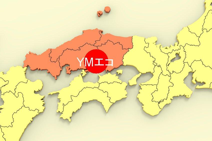 YMエコ福山営業所の回収エリアマップ
